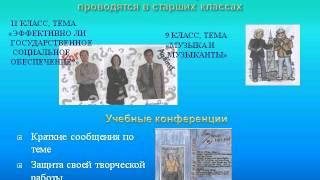 Презентация Активные формы обучения на уроках английского языка