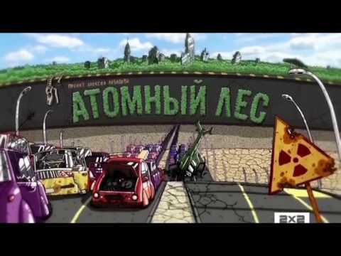 заставка: атомный лес