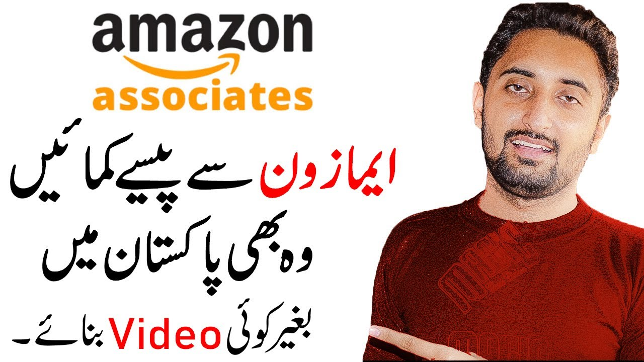 How to Create Amazon Affiliate Marketing Account in Pakistan - Make Money From Amazon in Pakistan