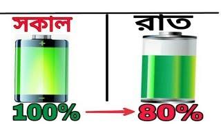 মেবাইলের চার্জ থাকবে আগের চেয়ে ৪× গুন বেশি  Secret Android Mobile Battery Setting