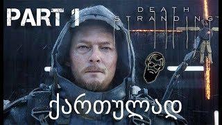 death stranding PS4 ქართულად ნაწილი 1 დასაწყისი