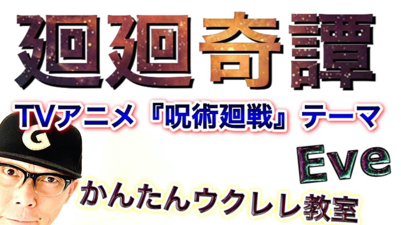 廻廻奇譚《TVアニメ『呪術廻戦』テーマ》Eve【ウクレレ 超かんたん版 コード&レッスン付】 #GAZZLELE