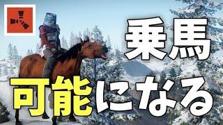 【Rustアップデート】公式サーバーで馬に乗れるようになった!