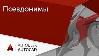 [Урок AutoCAD] Быстрая работа в Автокад. Псевдонимы контекстных команд.