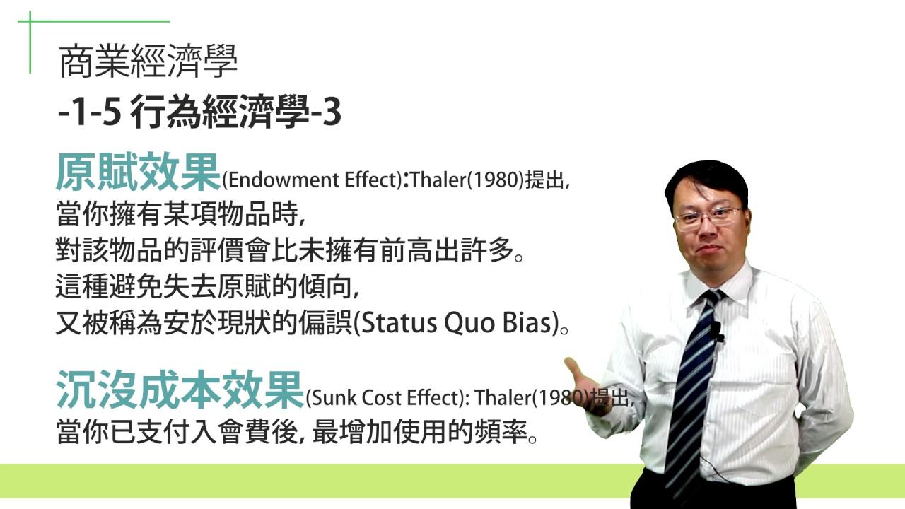 單元1-5:行為經濟學_呂宗勳 老師 - YouTube