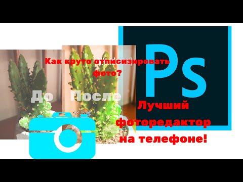 КАК ИЗ ОБЫЧНОГО ФОТО СДЕЛАТЬ ШЕДЕВР? | ЛУЧШИЙ ФОТОРЕДАКТОР НА ТЕЛЕФОНЕ! Adobe Photoshop Express.