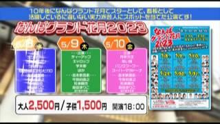 詳しくはこちら☆ http://kagetsu.laff.jp/event/2013/05/2023-7d6a.html...