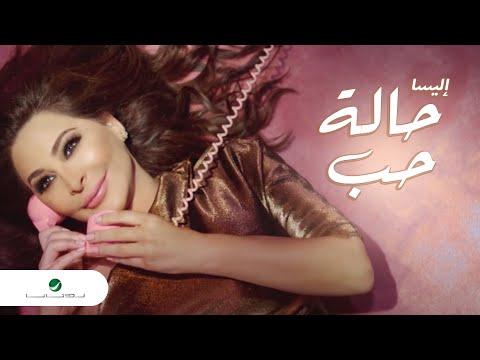 Elissa ... Halet Hob - Video Clip | إليسا ... حالة حب - فيديو كليب thumbnail