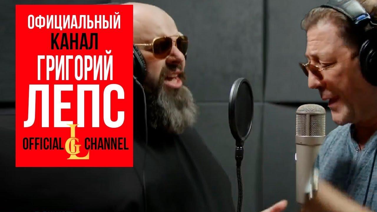 Григорий Лепс и Максим Фадеев - Орлы или вороны (Official video)