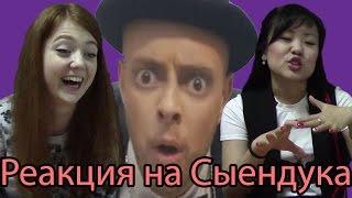 """Реакция Молодежи на Сыендука (""""Сыендук"""", """"Словоблуд"""")"""
