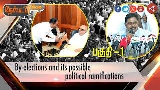 Nerpada Pesu 17-03-2017 Controversies galore in Tamilnadu Politics – Puthiya Thalaimurai tv Show