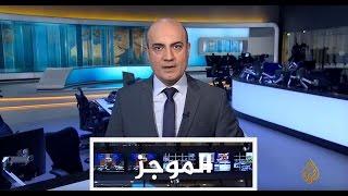 موجز الأخبار - العاشرة مساء 16/01/2016