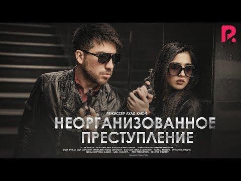 Неорганизованное преступление | Уюштирилмаган жиноят (узбекфильм на русском языке) 2019