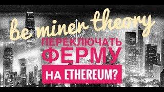 Byzantium и сложность Ethereum. стоит ли копать?