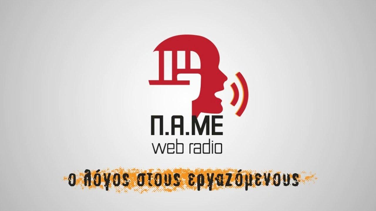 Π.Α.ΜΕ Web Radio