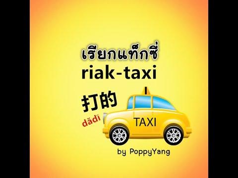 Learn Thai with Poppyyang: 打的/เรียกแท็กซี่