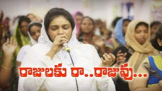Rajulaku Raa Rajuvu Singing by Kezia || Latest Telugu Christian Songs