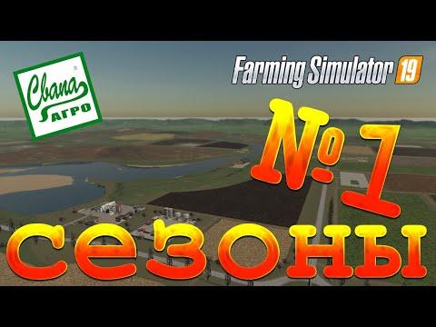СвапаАГРО [сезоны] №1 - Готовим карту | Прохождение карьеры Farming Simulator 19