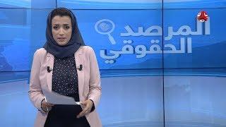 المليشيات الحوثية .. واستخدام القضاء كأداة للانتقام السياسي | المرصد الحقوقي | 20  - 11 - 2019