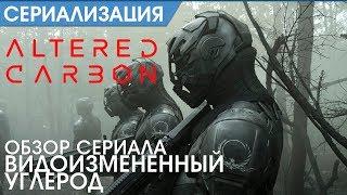 Видоизмененный углерод - Обзор сериала