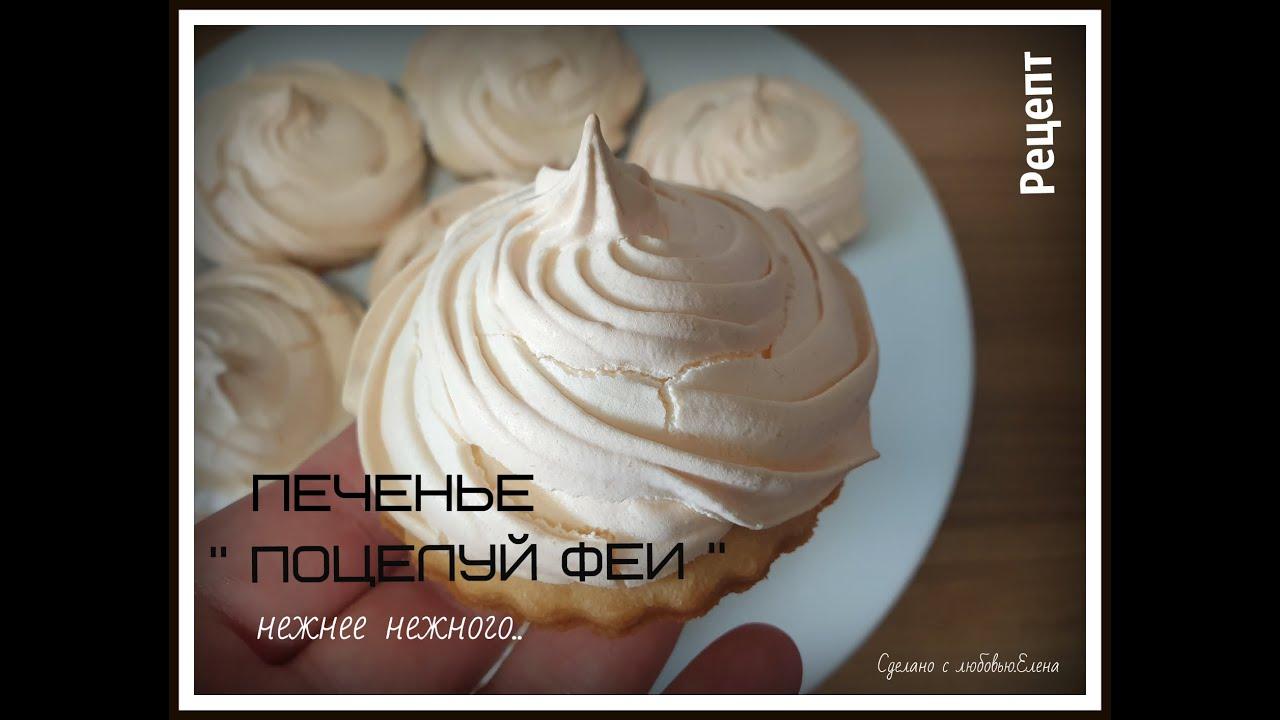 """Рецепт :Печенье """" Поцелуи феи """", Очень вкусное печенье к чаю/ Feenküsse"""