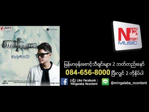 ယံုၾကည္ေနပါ-Yone Kyi Nay Par