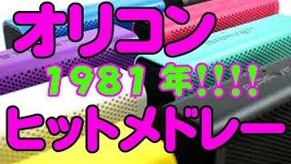 Please subscribe my channel 1 ルビーの指環 / 寺尾聰 2 奥飛騨慕情 / ...