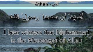 عبد الولي الأركاني - الأذان | Abdulwali Al-Arkani - Athan