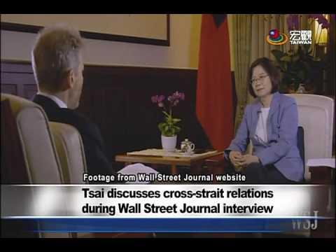 華爾街日報專訪蔡英文總統 Tsai discusses cross strait relations during Wall Street Journal interview—宏觀英語新聞