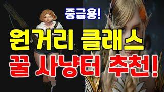 리니지M 원거리 사냥터 추천 (소중과금용) 아데나+경험치+득템까지!? 완벽한곳! 天堂M LineageM