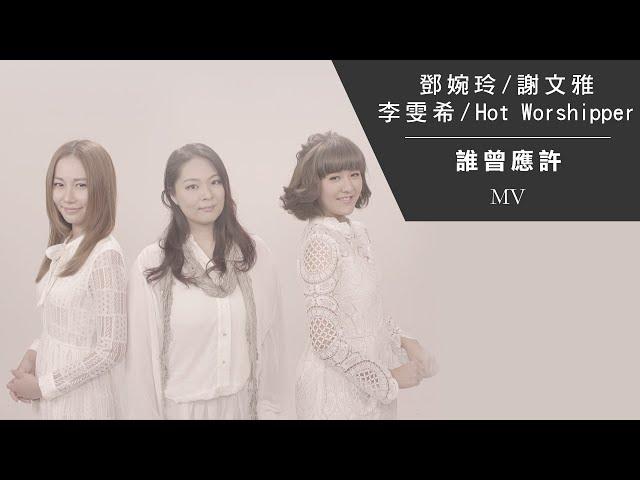 天愛 6 - 鄧婉玲 / 謝文雅 / 李雯希 / Hot Worshipper《誰曾應許》[Official MV]