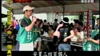 《台灣啟示錄》八八水災 浩劫後(下)  劫後餘生 人間有愛 -5/7