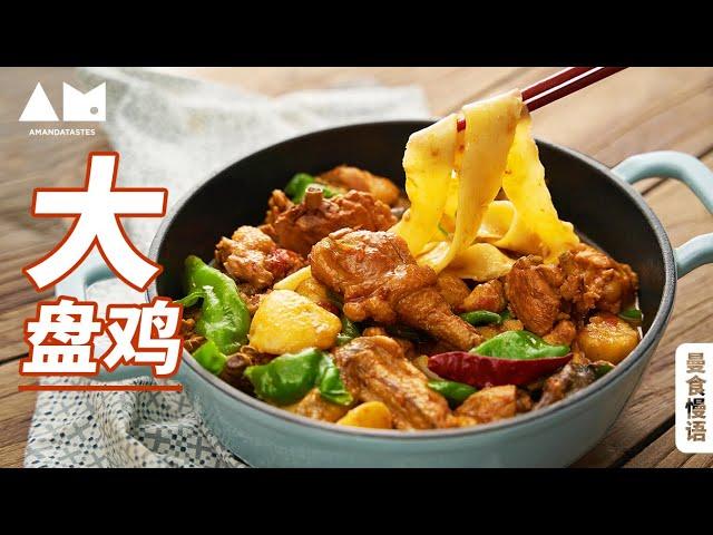 过年人少?一盘也能吃得红红火火Large Plate Chicken with Belt Noodle ,another dish to the New Year's Eve dinner丨曼食慢语