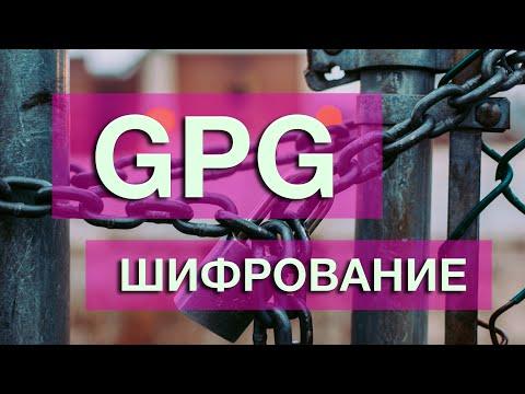 GPG. Шифрование. Как правильно шифровать данные.