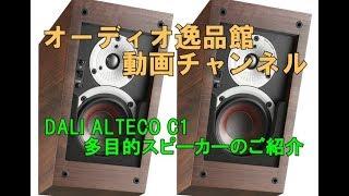 大阪市浪速区日本橋にあるオーディオ専門店「逸品館」が発信する、オー...