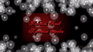 Николай Асеев  ღ Я не могу без тебя жить... ღ