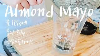 Vegan Almond Mayo (비건 아몬드 마요네즈…