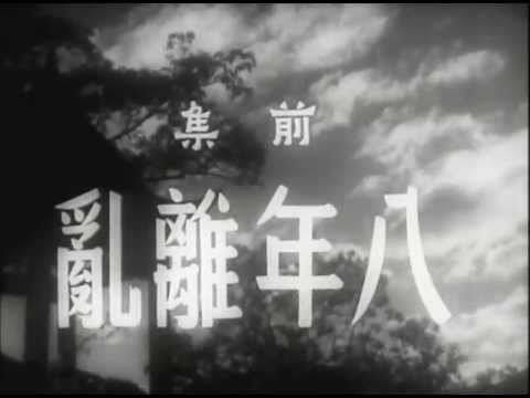 Chinese Movie: Spring River Flows East /Les Larmes Du Yangtzi pt1 (1947)