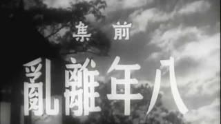Chinese Movie: Spring River Flows East /Les Larmes Du Yangtzi pt1 (1947)