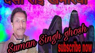 Desi Rai khamariya rai/suman singh ghosh/ ram ghoshi production