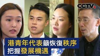 香港青年代表呼吁恢复秩序 把握发展机遇 | CCTV