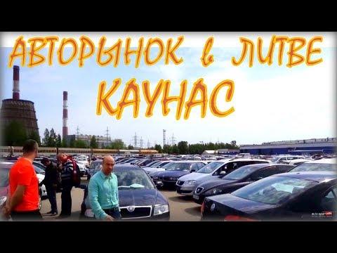 ЕВРОПА│Литва, Вильнюс - авторынок продажа резины и дисковиз YouTube · Длительность: 15 с