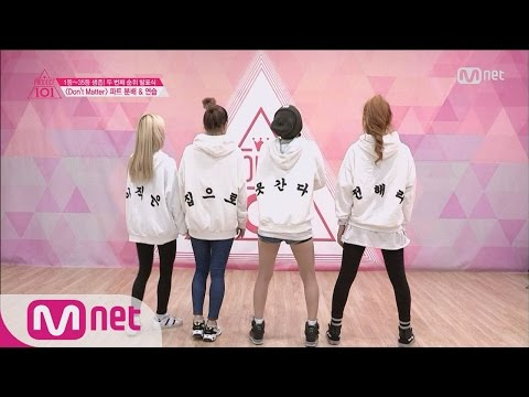 [PRODUCE 101] The Never-Ending Practice of Team 'Don't Matter'! EP.8 20160311