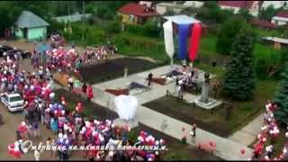 Открытие Памятника и моста влюбленным Моршанск 13.07.2013г запуск шаров