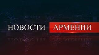 НОВОСТИ АРМЕНИИ - итоги недели (HAYK на русском) 1.12.2019