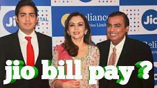 Postpaid bill pay | jio bill | jio postpaid bill pay | jio bill kese bhare | aaosikhe