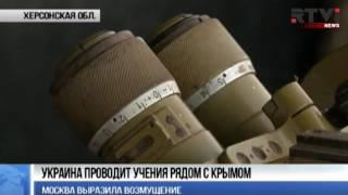 Москву возмутили украинские учения рядом с Крымом