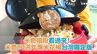 米奇鐵粉看過來!「米奇90週年爆米花桶」台灣推出限定版