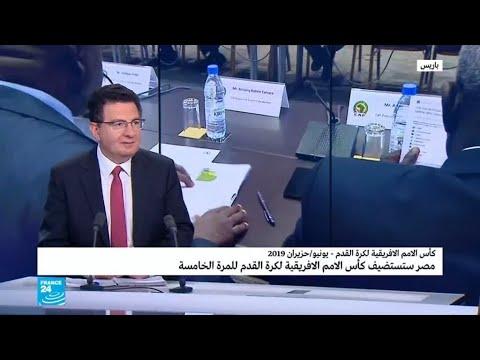 مصر تفوز بتنظيم بطولة كأس الأمم الإفريقية في حزيران/يونيو 2019  - 16:54-2019 / 1 / 8