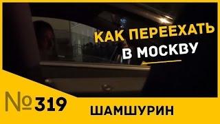 Покатушки. Как переехать в Москву и не только))